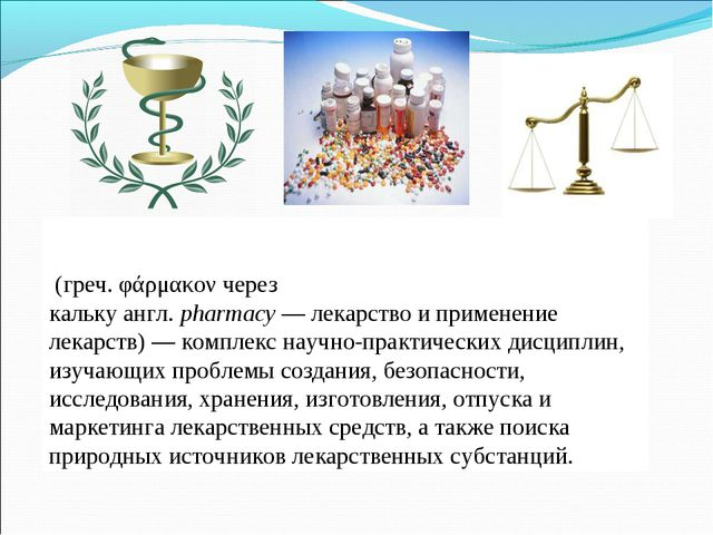 Фармаци́я (греч.φάρμακονчерез калькуангл.pharmacy—лекарствоиприменен...