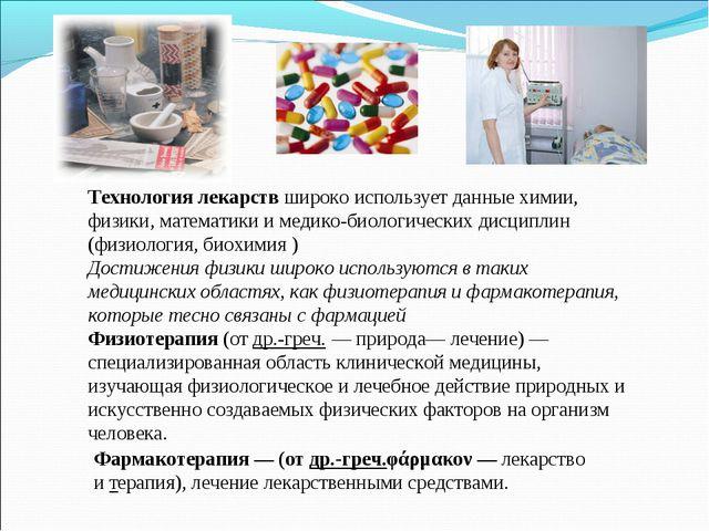 Технология лекарств широко использует данные химии, физики, математики и мед...