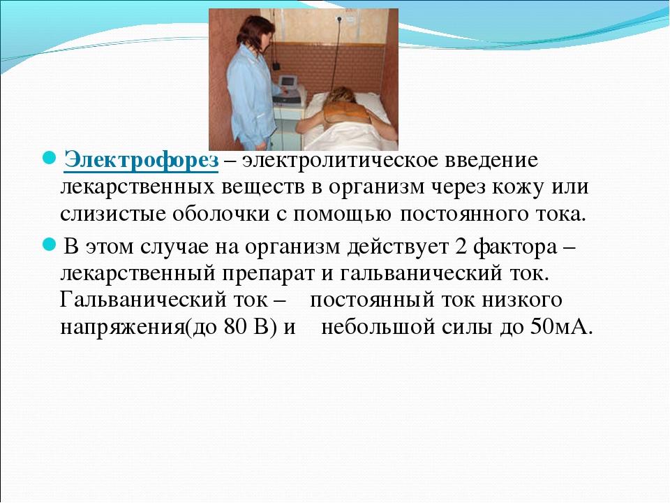 Электрофорез – электролитическое введение лекарственных веществ в организм че...