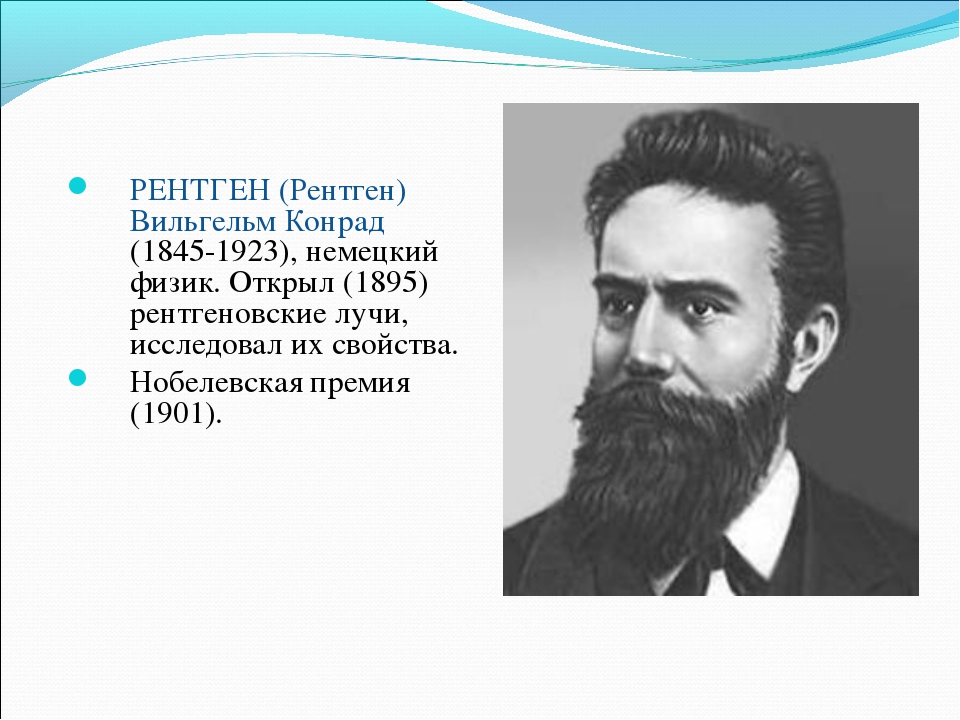 РЕНТГЕН (Рентген) Вильгельм Конрад (1845-1923), немецкий физик. Открыл (1895)...