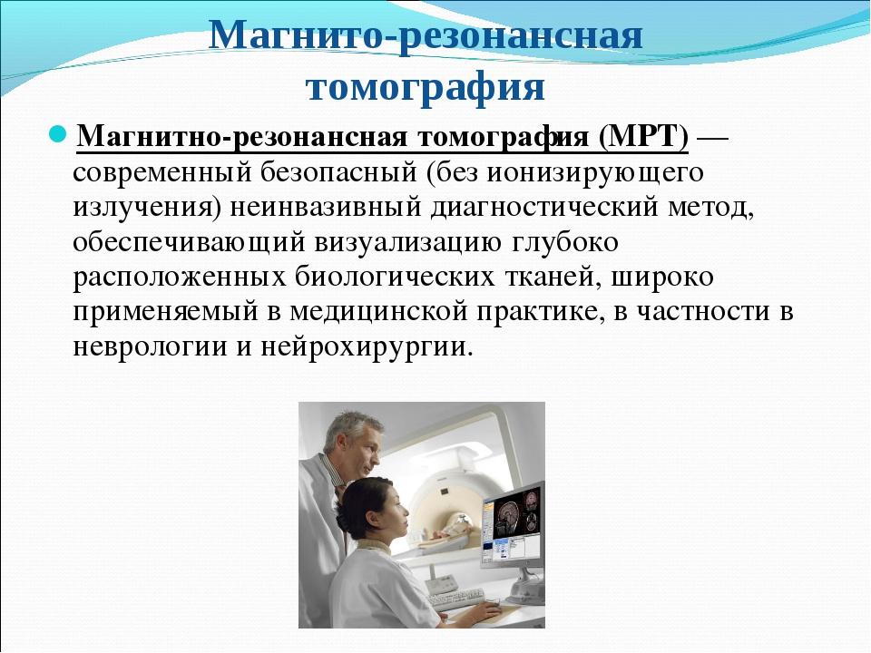 Магнитно-резонансная томография (МРТ) — современный безопасный (без ионизирую...