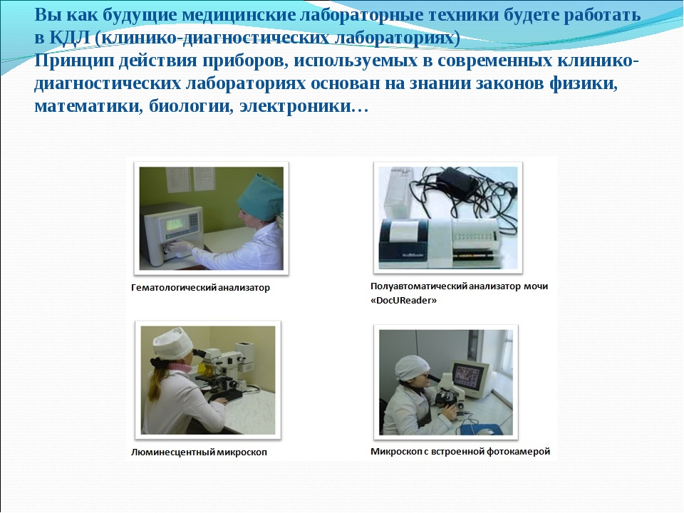 Вы как будущие медицинские лабораторные техники будете работать в КДЛ (клини...