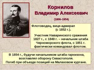 Флотоводец, вице-адмирал (с 1852г.). Участник Наваринского сражения 1827г.,