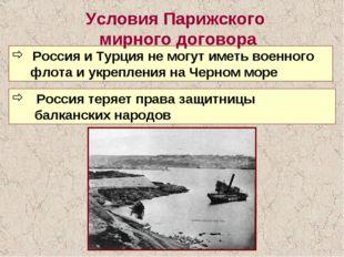 Россия и Турция не могут иметь военного флота и укрепления на Черном море Ро