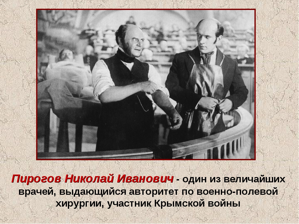 Пирогов Николай Иванович - один из величайших врачей, выдающийся авторитет по...