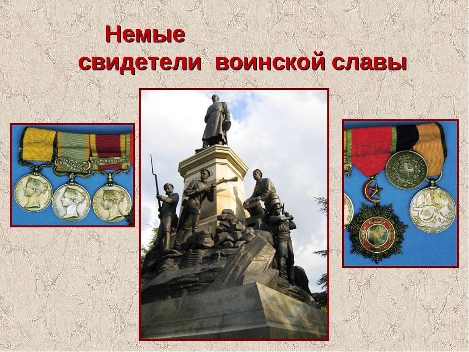 Немые свидетели воинской славы
