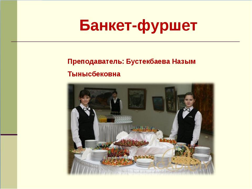 Курсовая работа Организация банкета Курсовая работа на тему организация обслуживания банкета