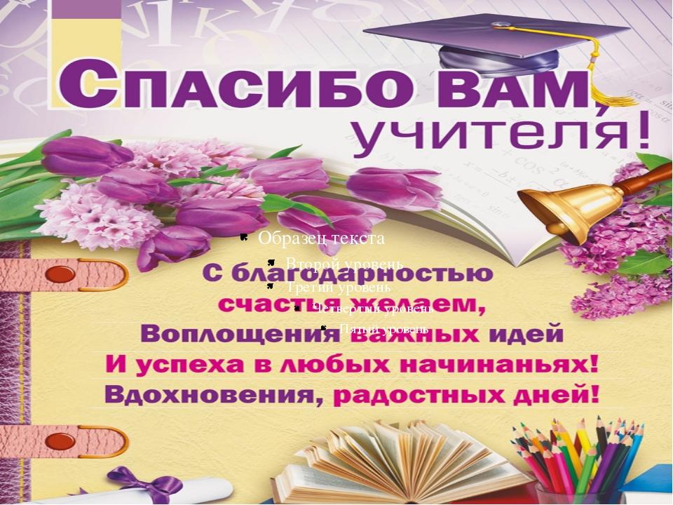 анимация спасибо учителям славянскими символами изготовлены