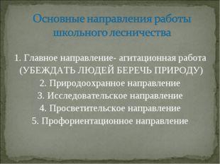 1. Главное направление- агитационная работа (УБЕЖДАТЬ ЛЮДЕЙ БЕРЕЧЬ ПРИРОДУ) 2