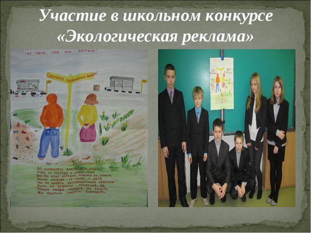 Участие в школьном конкурсе «Экологическая реклама»