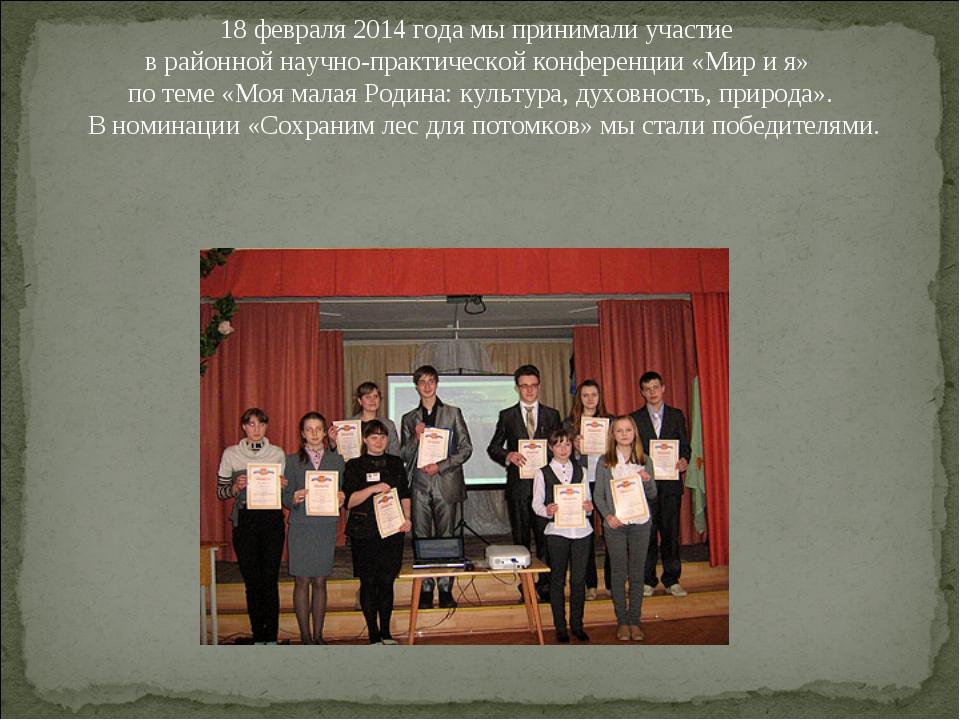 18 февраля 2014 года мы принимали участие в районной научно-практической конф...