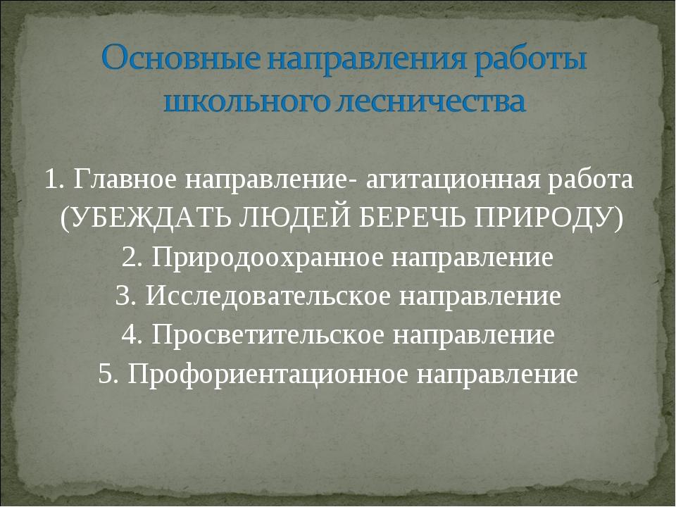 1. Главное направление- агитационная работа (УБЕЖДАТЬ ЛЮДЕЙ БЕРЕЧЬ ПРИРОДУ) 2...