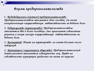 Формы предпринимательства 1. Индивидуальное (частное) предпринимательство. Пр