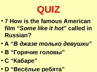 """QUIZ 7 How is the famous American film """"Some like it hot"""" called in Russian?"""