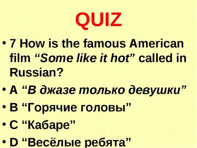 """QUIZ 7 How is the famous American film """"Some like it hot"""" called in Russian?..."""