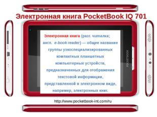 Электронная книга (разг. читалка; англ. e-book reader)— общее название груп