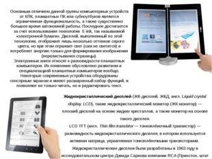 Основным отличием данной группы компьютерных устройств от КПК, планшетных ПК