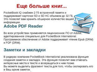 PocketBook IQ снабжен 2 Гб встроенной памяти и поддерживает карточки SD и SD