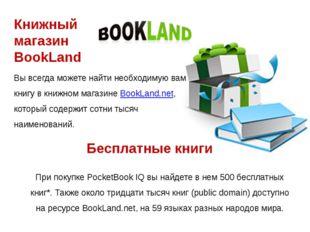 Вы всегда можете найти необходимую вам книгу в книжном магазине BookLand.net