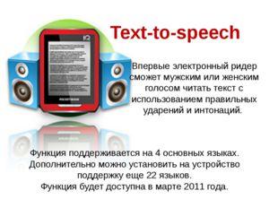Впервые электронный ридер сможет мужским или женским голосом читать текст с
