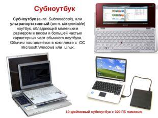 Субноутбук (англ.Subnotebook), или ультрапортативный (англ.ultraportable) н