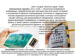 Электро́нная бума́га (англ.e-paper, electronic paper; также электронные черн