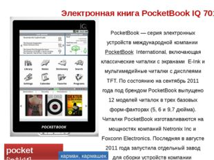 Электронная книга PocketBook IQ 701 PocketBook — серия электронных устройств