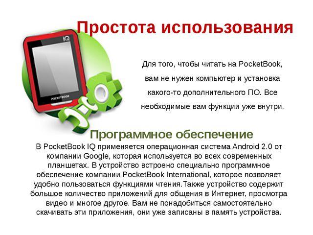 Для того, чтобы читать на PocketBook, вам не нужен компьютер и установка как...