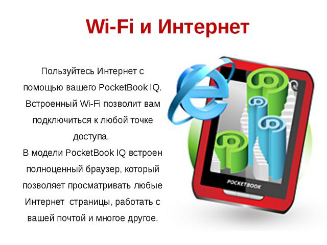 Wi-Fi и Интернет Пользуйтесь Интернет с помощью вашего PocketBook IQ. Встроен...