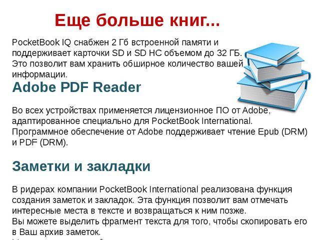 PocketBook IQ снабжен 2 Гб встроенной памяти и поддерживает карточки SD и SD...