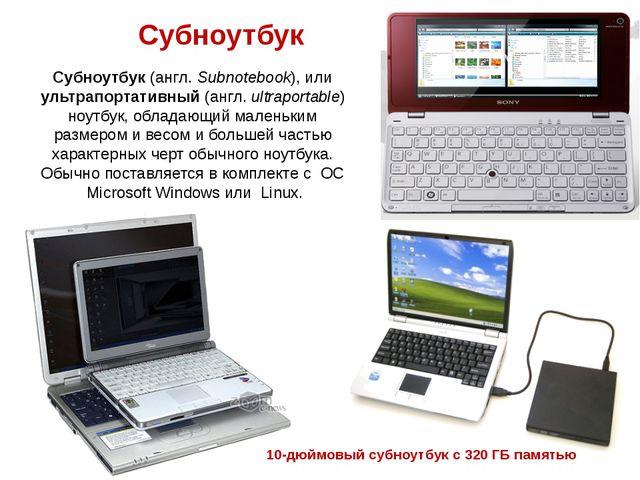 Субноутбук (англ.Subnotebook), или ультрапортативный (англ.ultraportable) н...