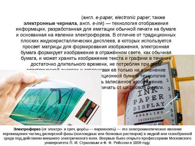 Электро́нная бума́га (англ.e-paper, electronic paper; также электронные черн...