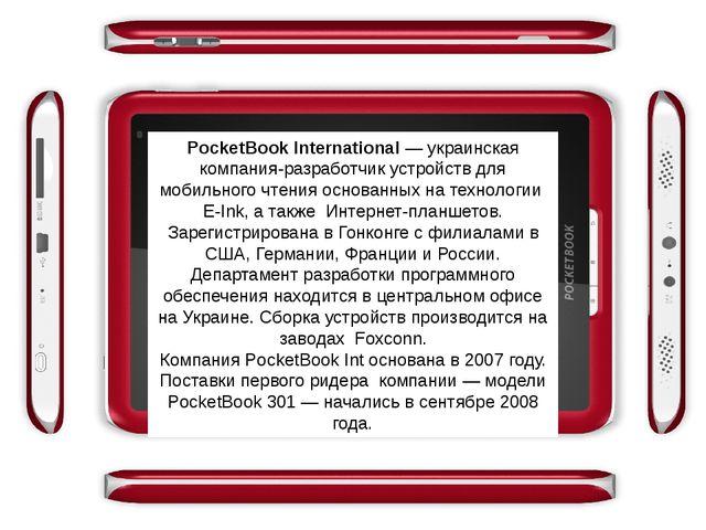 PocketBook International— украинская компания-разработчик устройств для моби...