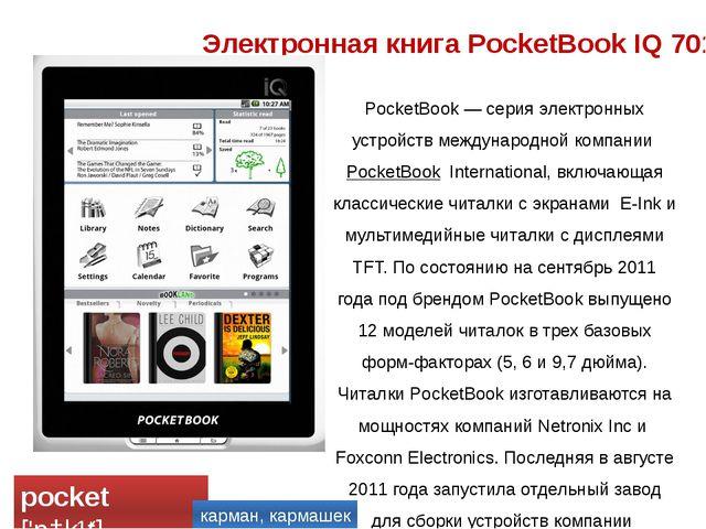 Электронная книга PocketBook IQ 701 PocketBook — серия электронных устройств...