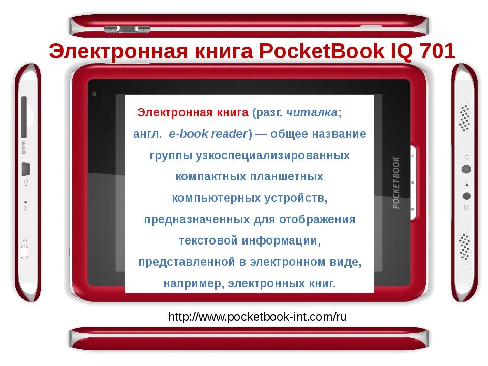 Электронная книга (разг. читалка; англ. e-book reader)— общее название груп...