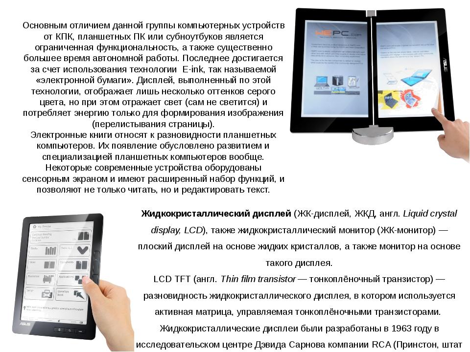 Основным отличием данной группы компьютерных устройств от КПК, планшетных ПК...