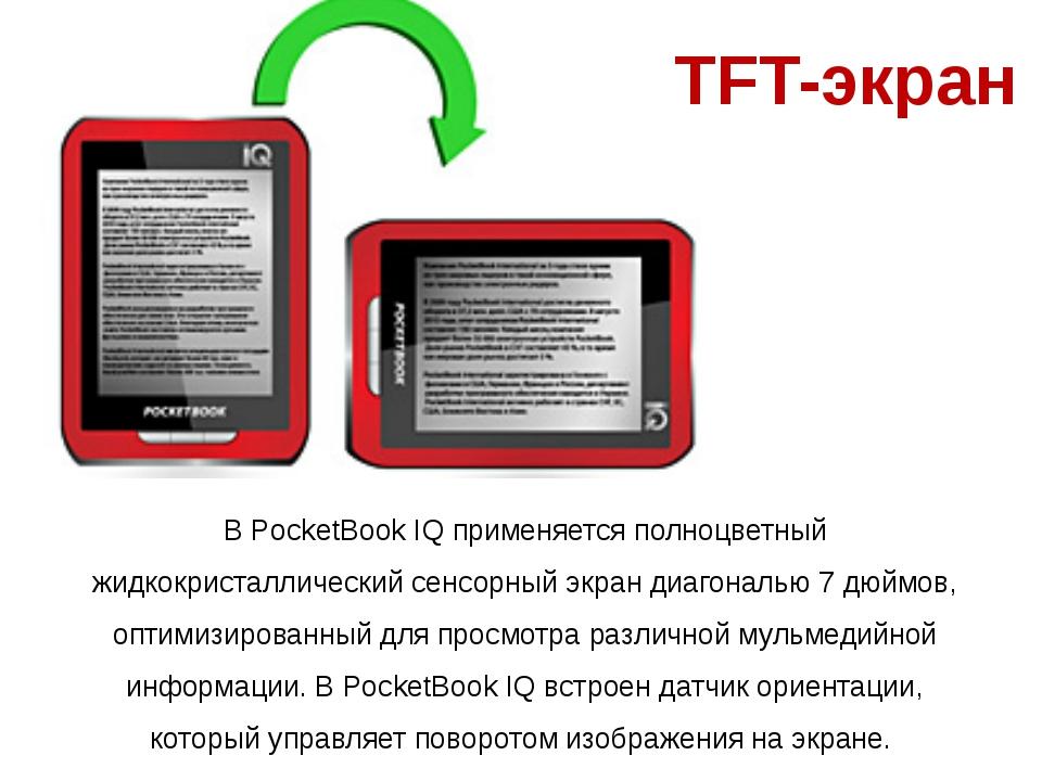 В PocketBook IQ применяется полноцветный жидкокристаллический сенсорный экран...