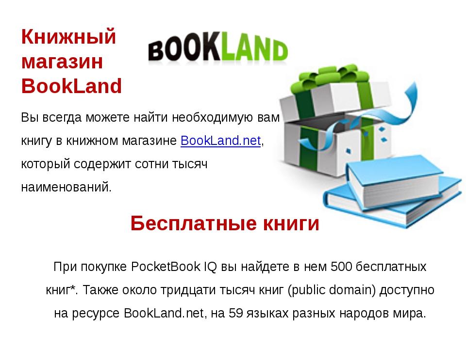 Вы всегда можете найти необходимую вам книгу в книжном магазине BookLand.net...
