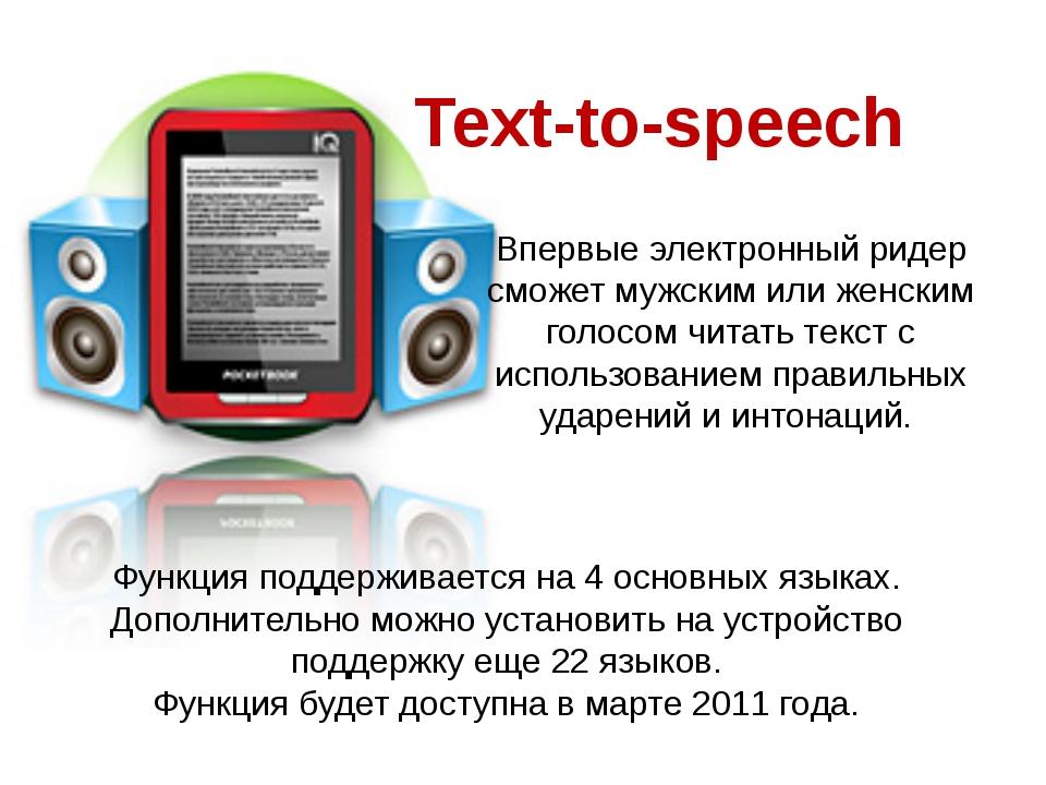 Впервые электронный ридер сможет мужским или женским голосом читать текст с...
