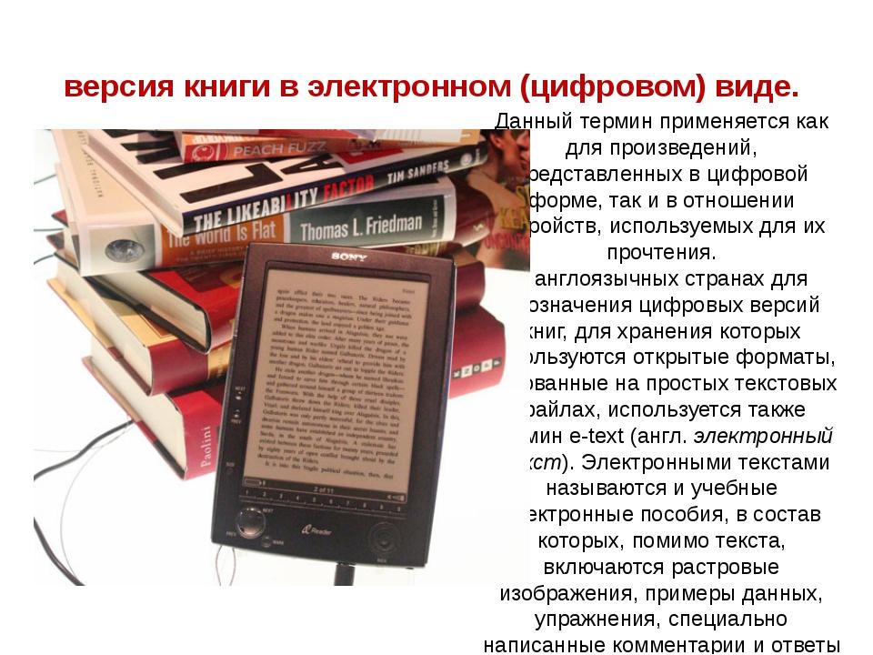 Поздравления электронные книги