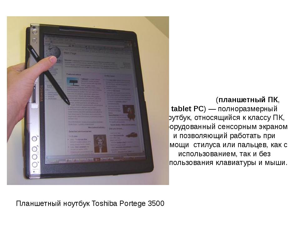 Планше́тный персона́льный компью́тер (планшетный ПК, tablet PC)— полноразмер...