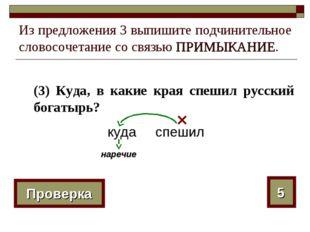 Из предложения 3 выпишите подчинительное словосочетание со связью ПРИМЫКАНИЕ.