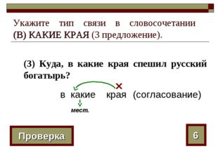Укажите тип связи в словосочетании (В) КАКИЕ КРАЯ (3 предложение). (3) Куда,