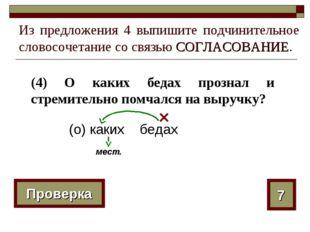 Из предложения 4 выпишите подчинительное словосочетание со связью СОГЛАСОВАНИ