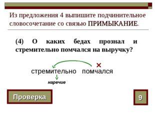 Из предложения 4 выпишите подчинительное словосочетание со связью ПРИМЫКАНИЕ.