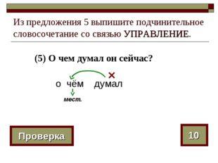 Из предложения 5 выпишите подчинительное словосочетание со связью УПРАВЛЕНИЕ.