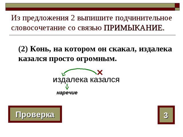 Из предложения 2 выпишите подчинительное словосочетание со связью ПРИМЫКАНИЕ....