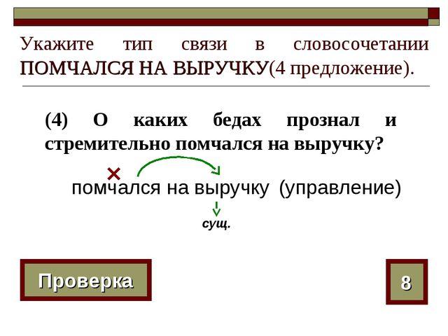 Укажите тип связи в словосочетании ПОМЧАЛСЯ НА ВЫРУЧКУ(4 предложение). (4) О...