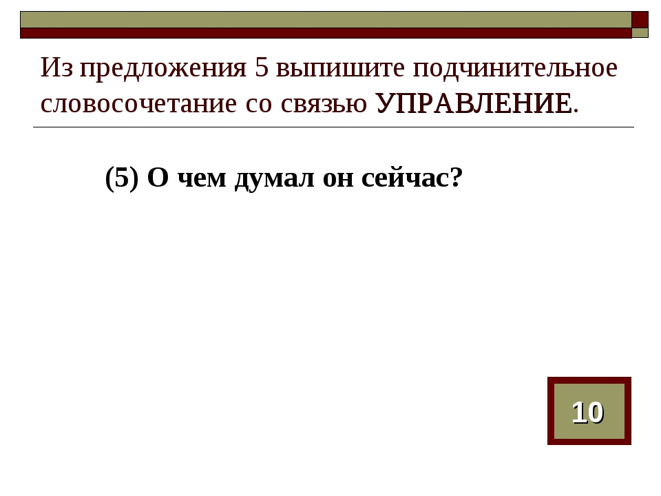 Из предложения 5 выпишите подчинительное словосочетание со связью УПРАВЛЕНИЕ....