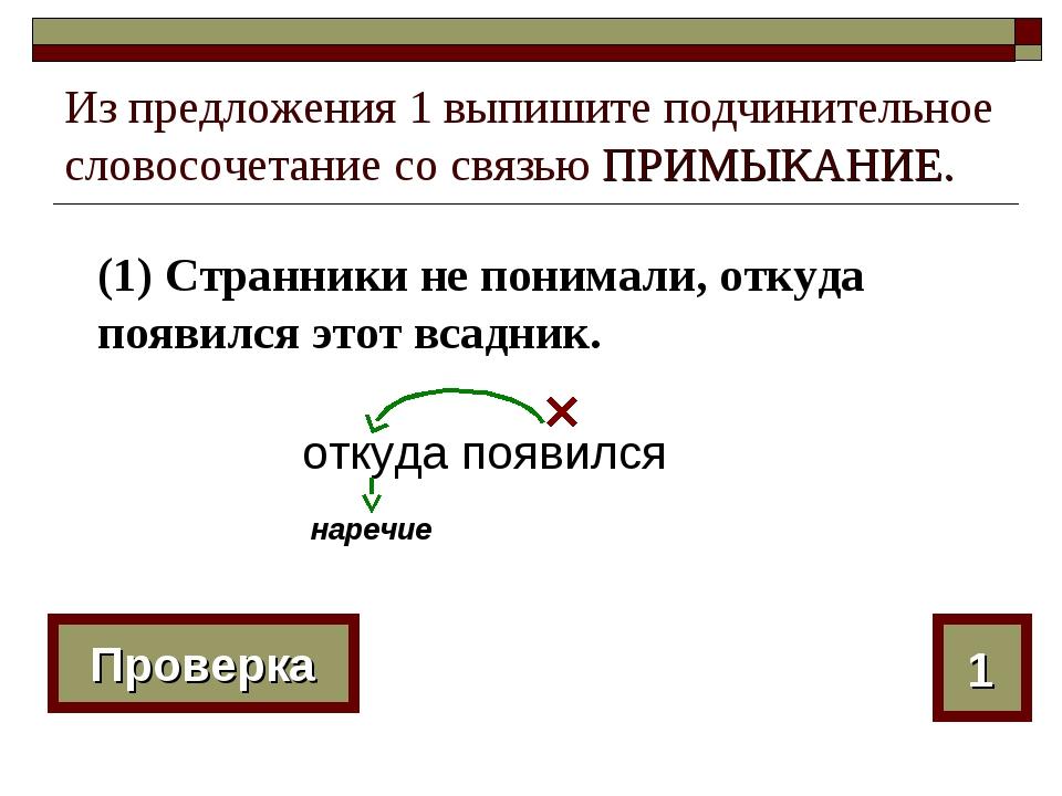 Из предложения 1 выпишите подчинительное словосочетание со связью ПРИМЫКАНИЕ....